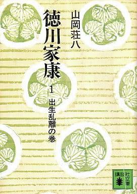 <<日本文学>>> 徳川家康1-出生乱離の巻-