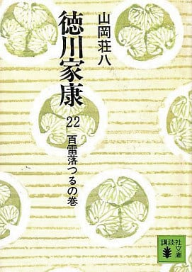 <<日本文学>>> 徳川家康22-百雷落つるの巻-