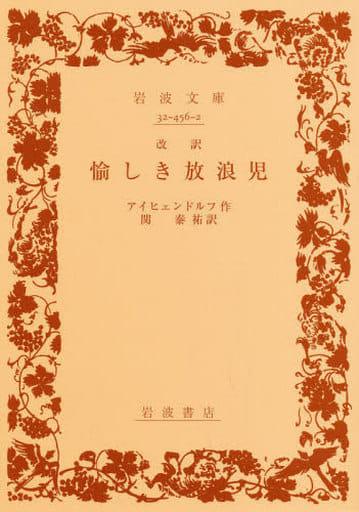 <<政治・経済・社会>> 愉しき放浪児 / アイヒェンドルフ