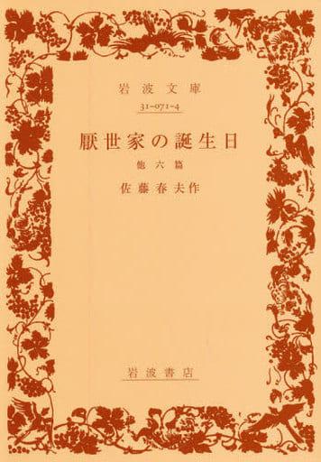 <<日本文学>>> 厭世家の誕生日