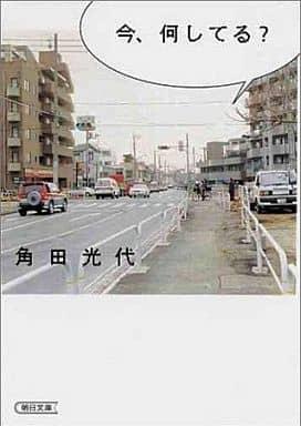 <<日本文学>>> 今、何してる?
