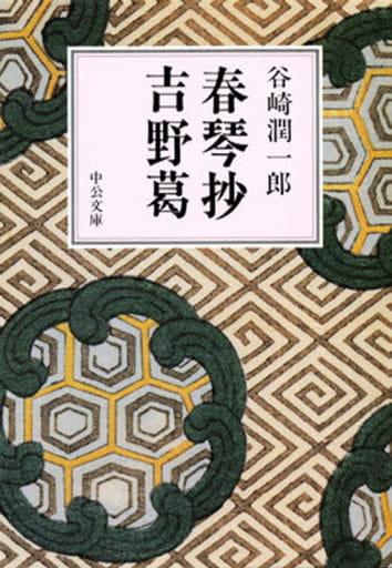 <<日本文学>>> 春琴抄・吉野葛
