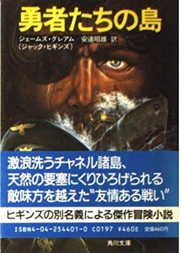 <<英米文学>> 勇者たちの島