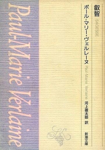 <<フランス文学>> 叡智