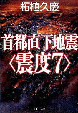 <<日本文学>>> 首都直下地震<震度7>