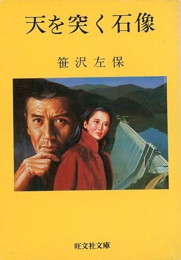 <<日本文学>>> 天を突く石像