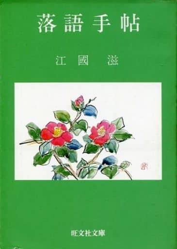 <<演劇>> 落語手帖