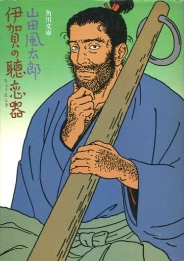<<日本文学>>> 伊賀の聴恋器