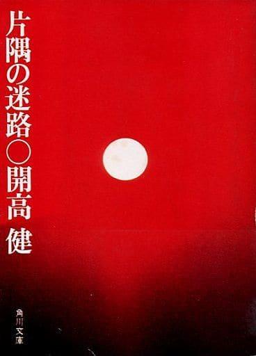 <<日本文学>> 片隅の迷路