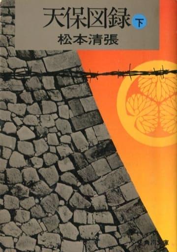 <<日本文学>> 天保図録 下巻
