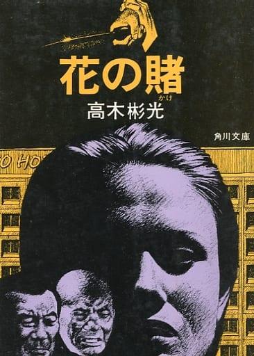 <<日本文学>>> 花の賭