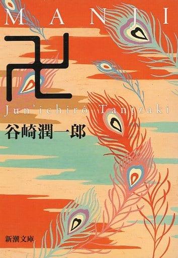 <<日本文学>>> 卍 (まんじ)