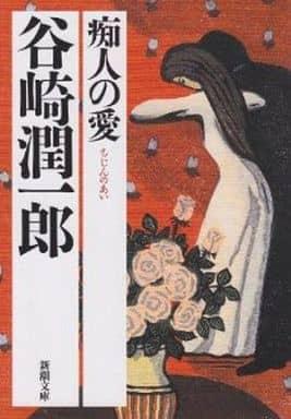 <<日本文学>>> 痴人の愛