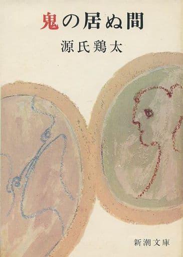 <<日本文学>>> 鬼の居ぬ間