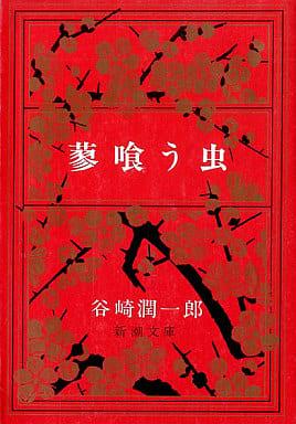 <<日本文学>>> 蓼食う虫