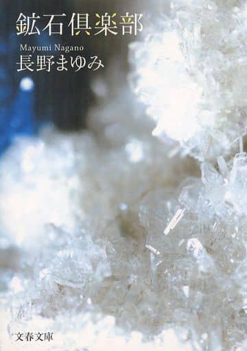 <<日本文学>>> 鉱石倶楽部