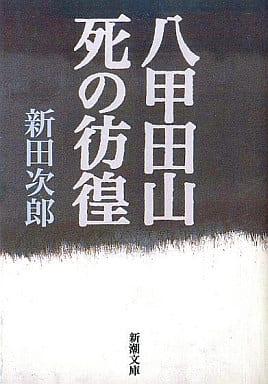 <<日本文学>>> 八甲田山死の彷徨