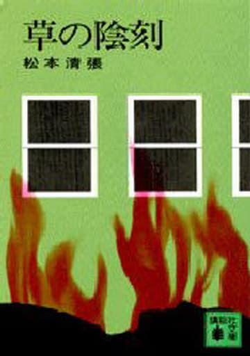 <<日本文学>>> 草の陰刻