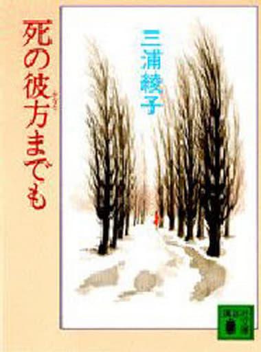 <<日本文学>> 死の彼方までも