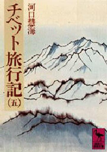<<地理・地誌・紀行>> チベット旅行記 5