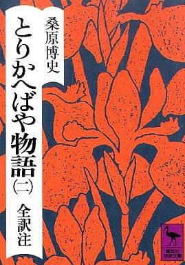<<日本文学>> とりかへばや物語 2