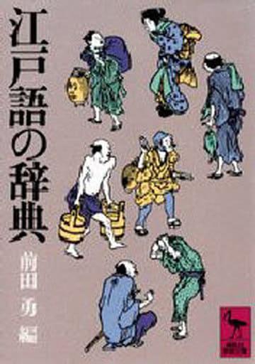 <<日本語>> 江戸語の辞典