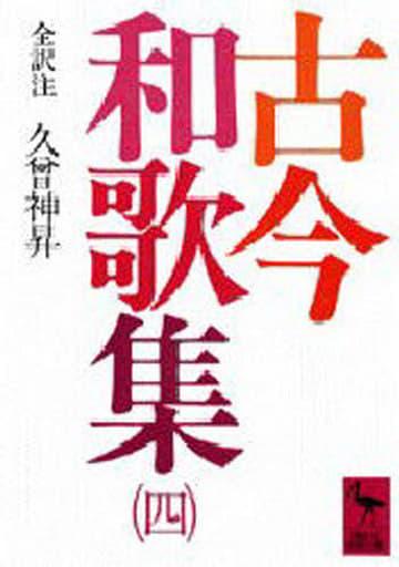 <<日本文学>> 古今和歌集 4