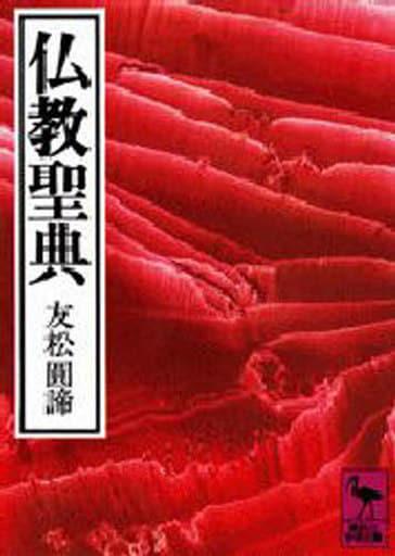 <<仏教>> 仏教聖典