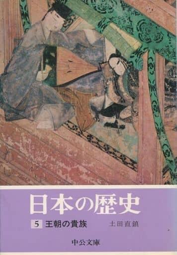 <<日本史>> 日本の歴史 5 王朝の貴族
