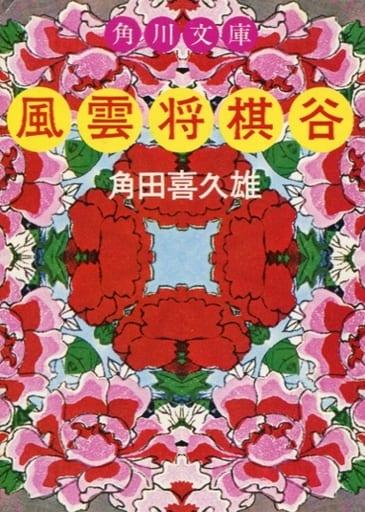 <<日本文学>>> 風雲将棋谷