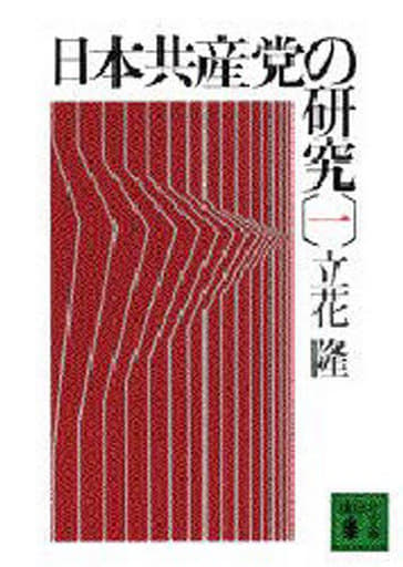 <<政治>> 日本共産党の研究 1