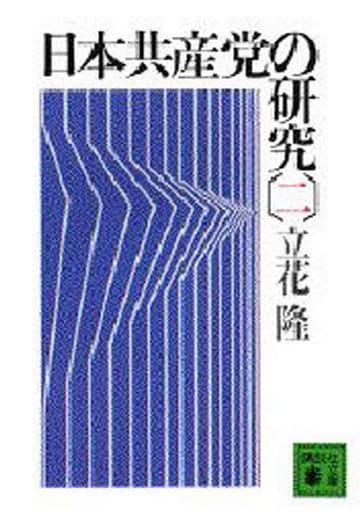 <<日本文学>> 日本共産党の研究 2 / 立花隆