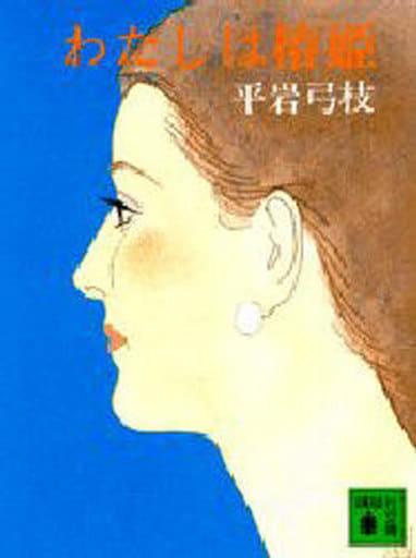 <<日本文学>> わたしは椿姫