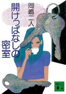 <<日本文学>> 開けっぱなしの密室