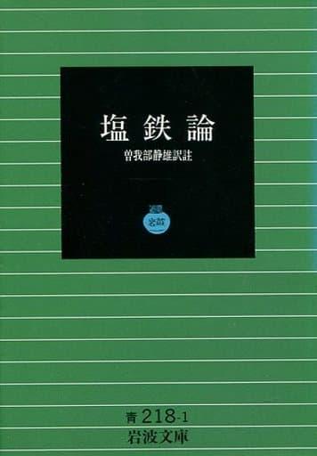 <<政治・経済・社会>> 塩鉄論 / 曽我部静雄