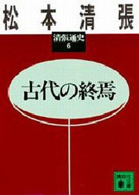 <<日本史>> 古代の終焉 清張通史 6