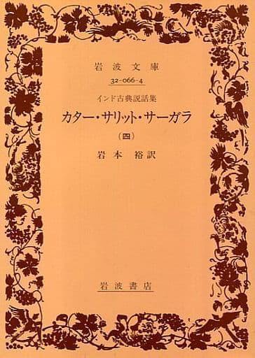 <<海外文学>> カター・サリット・サーガラ インド古典説話集 4
