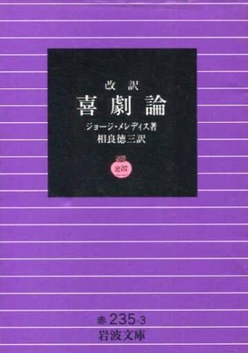 <<趣味・雑学>> 喜劇論 改訳 / ジョージ・メレディス