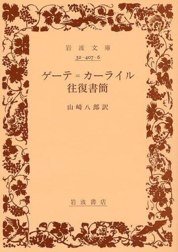 <<エッセイ・随筆>> ゲーテ=カーライル往復書簡 / 山崎八郎