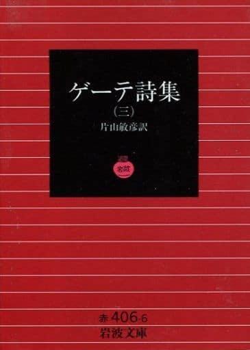 <<海外文学>> ゲーテ詩集 3 / 片山敏彦