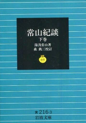 <<日本文学>>> 常山紀談 下巻