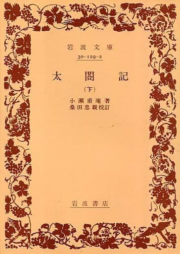<<日本文学>> 太閤記 下 / 小瀬甫庵