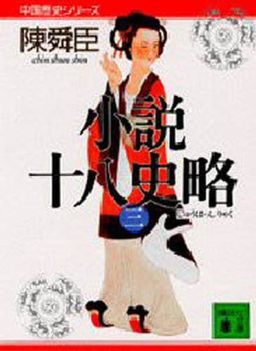 <<日本文学>> 小説十八史略(三) 中国歴史シリーズ