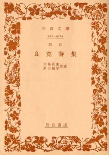 <<日本文学>>> 訳註 良寛詩集