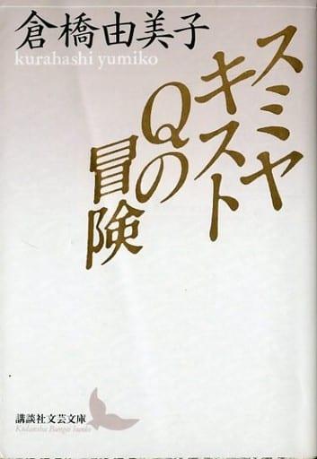 <<日本文学>>> スミヤキストQの冒険