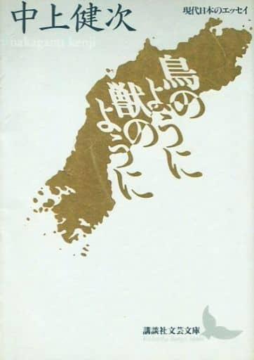 <<日本文学>>> 鳥のように獣のように