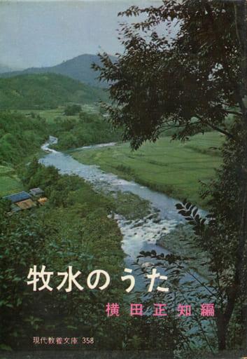 <<日本文学>>> 牧水のうた