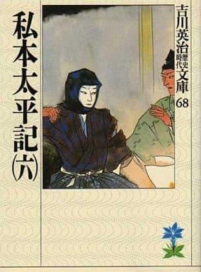 <<日本文学>>> 私本太平記 六