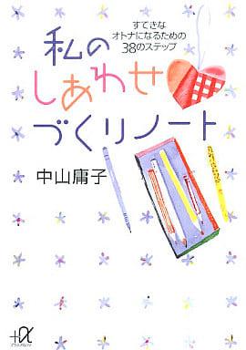 <<趣味・雑学>> 私のしあわせづくりノート すてきな☆中山庸子