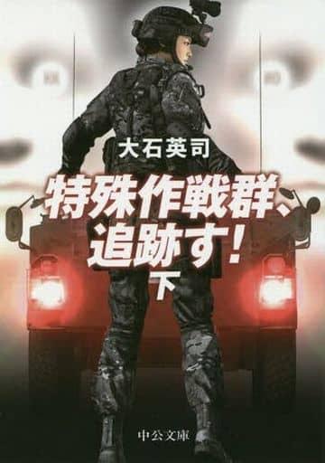 <<日本文学>> 特殊作戦群、追跡す!(下)